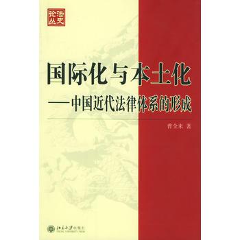 国际化与本土化:中国近代法律体系的形成