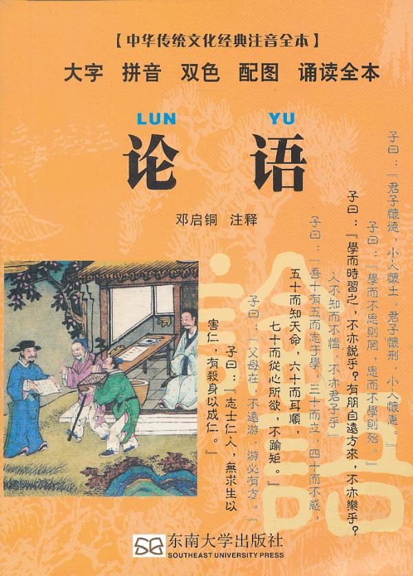论语(中华传统文化经典注音全本)