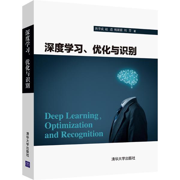深度学习、优化与识别
