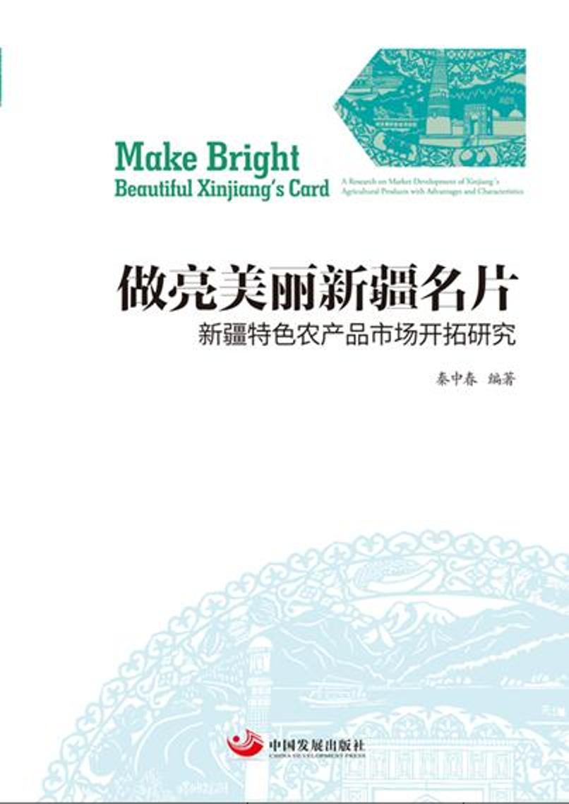 做亮美丽新疆名片:新疆特色农产品市场开拓研究