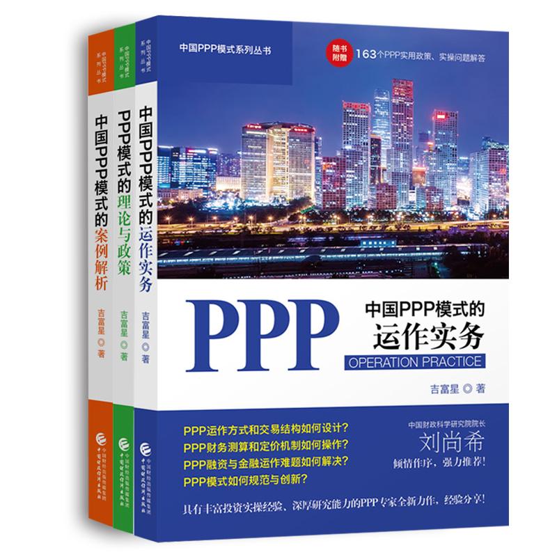 PPP模式系列套装(全3册)
