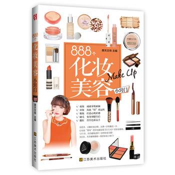 888个化妆美容小窍门