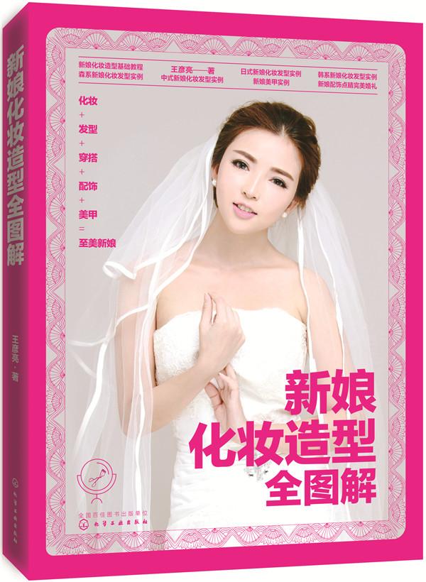新娘化妆造型全图解