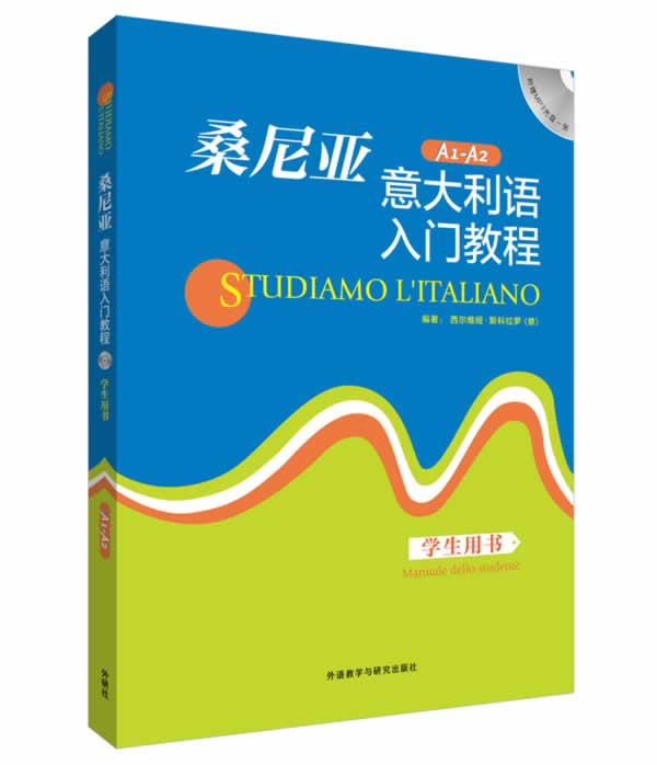 桑尼亚意大利语入门教程(学生用书)