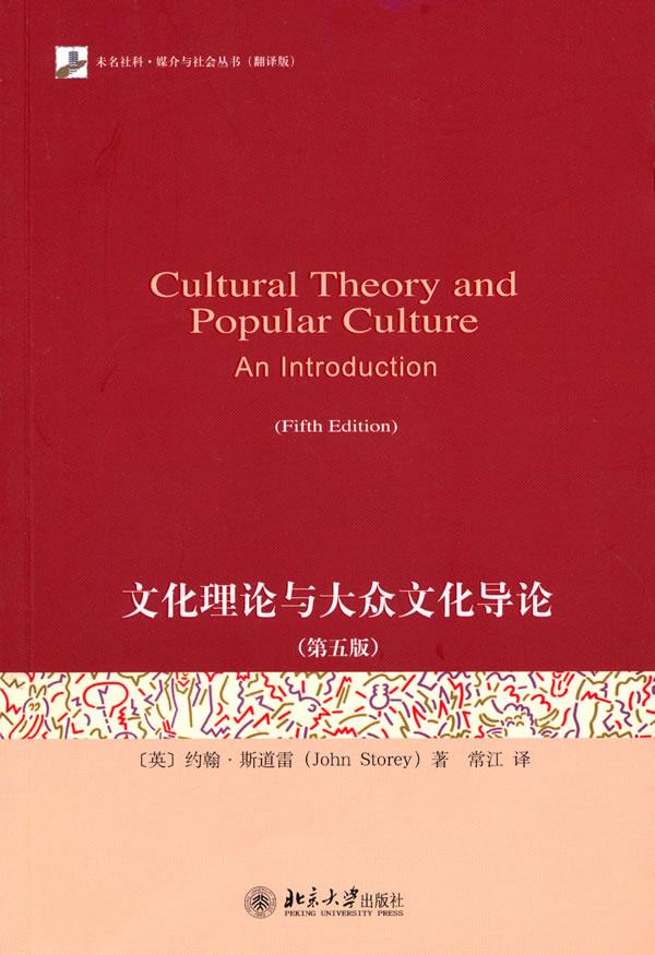 文化理论与大众文化导论(第五版)