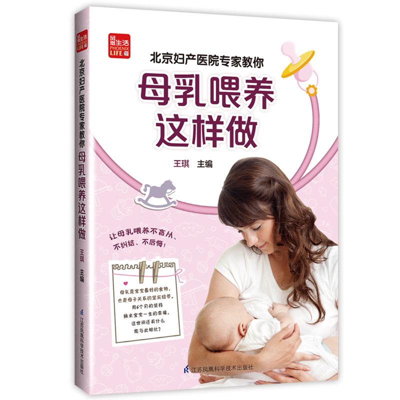 北京妇产医院专家教你母乳喂养这样做