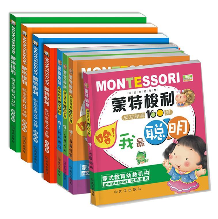 蒙特梭利教育(全8册)