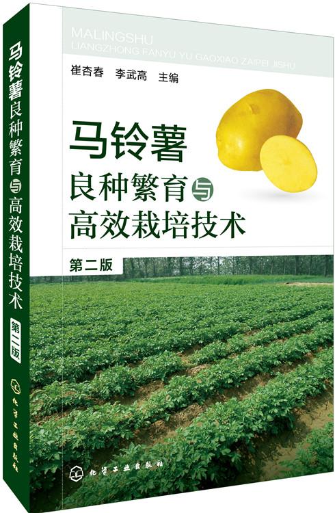 马铃薯良种繁育与高效栽培技术(第二版)