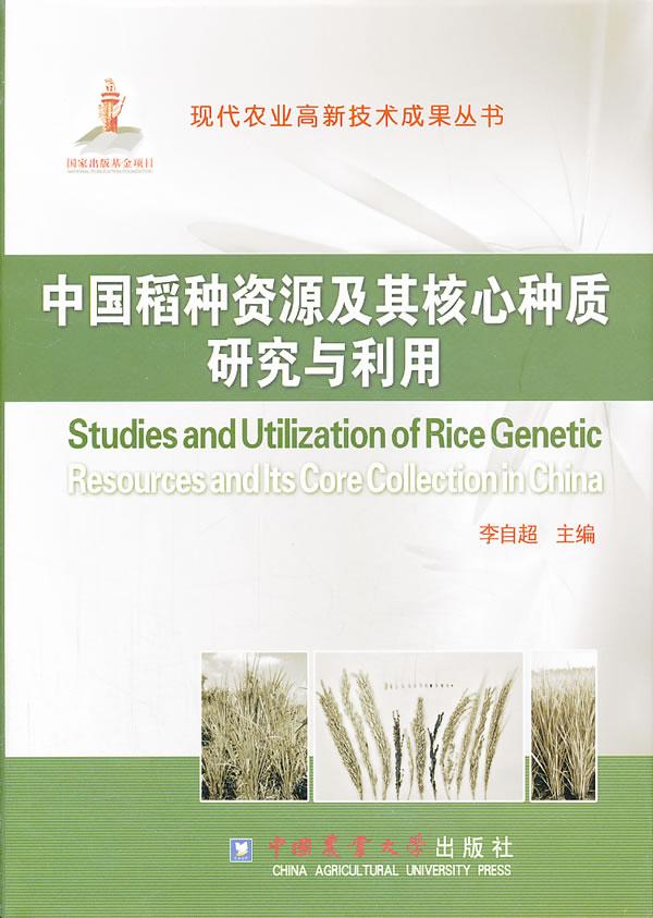 中国稻种资源及其核心种质研究与利用