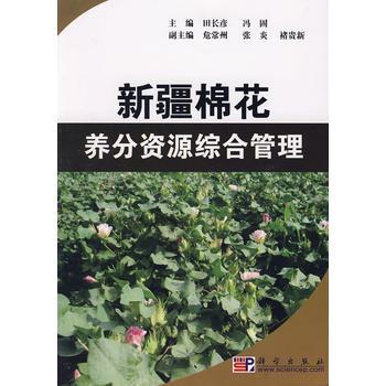 新疆棉花养分资源综合管理