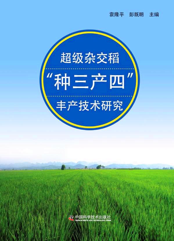 """超级杂交稻""""种三产四""""丰产技术研究"""