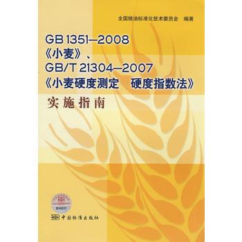 GB 1351-2008《小麦》GB/T 21304—2007《小麦硬度测定硬度指数法》实施指南