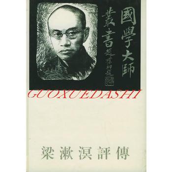 国学大师丛书19·梁漱溟评传