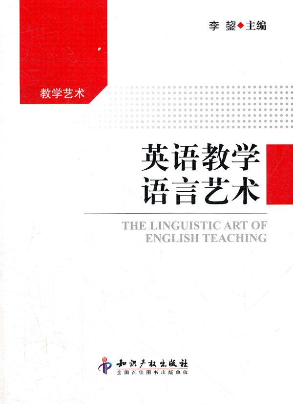 英语教学语言艺术