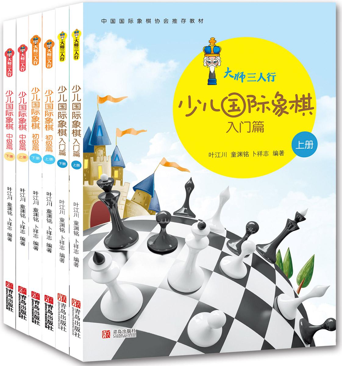 大师三人行少儿国际象棋(全6册)