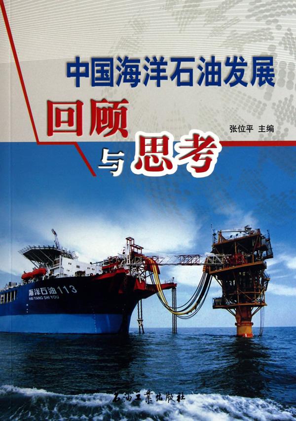 中国海洋石油发展回顾与思考