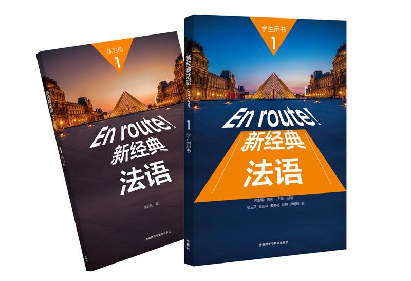 新经典法语1学习套装(学生用书+练习册)