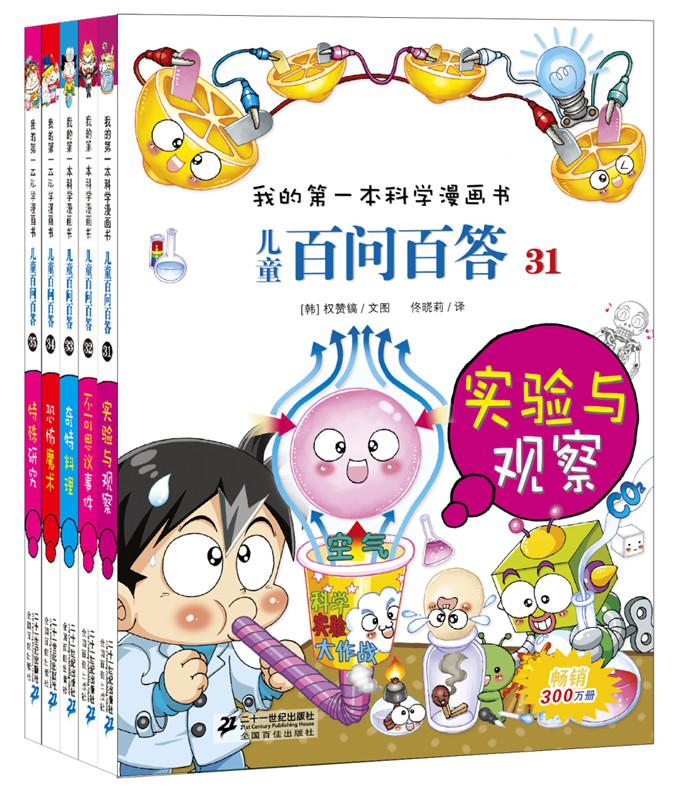 儿童百问百答 第七辑(共5册)31-35