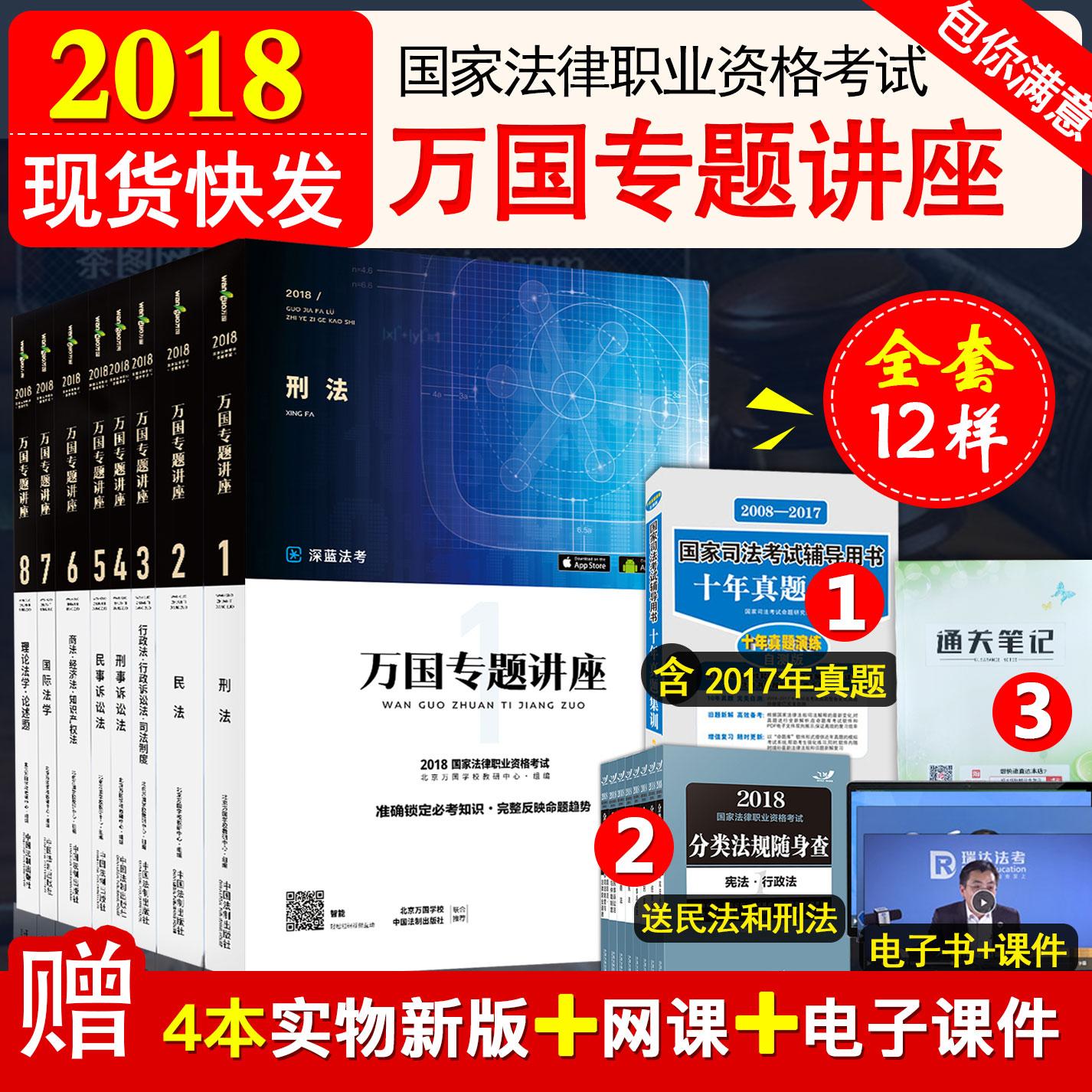 2018司法考试万国专题讲座
