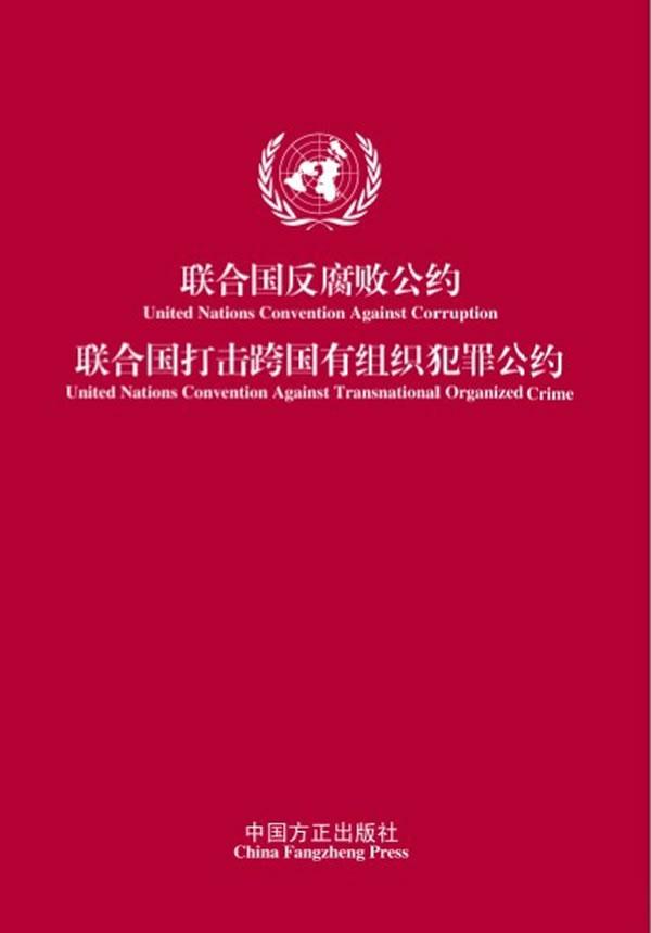 联合国反腐败公约  联合国打击跨国有组织犯罪公约