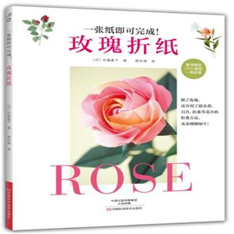 一张纸即可完成·玫瑰折纸