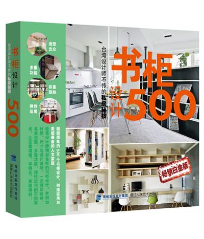 书柜设计500