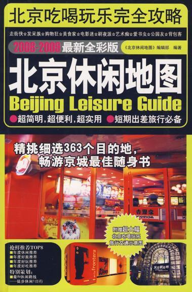北京休闲地图