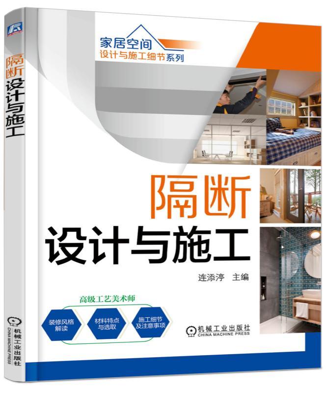 隔断设计与施工·第2版