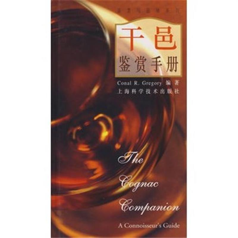 鉴赏与品味系列4·干邑鉴赏手册
