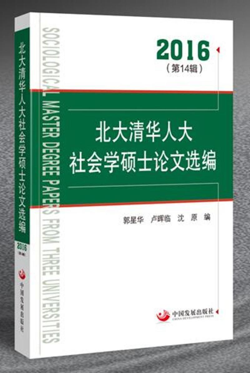 北大清华人大社会学硕士论文选编.2016