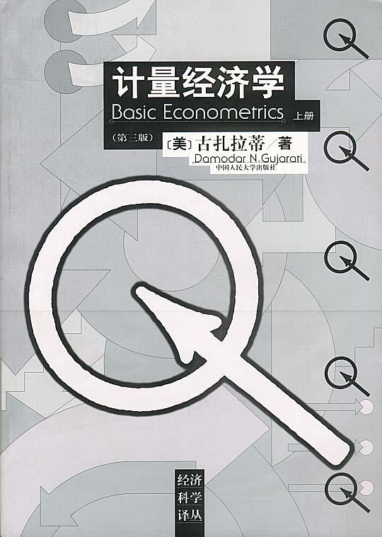 计量经济学(第三版·上下册)