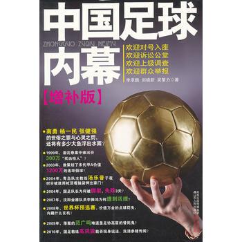 中国足球内幕 (增补版)