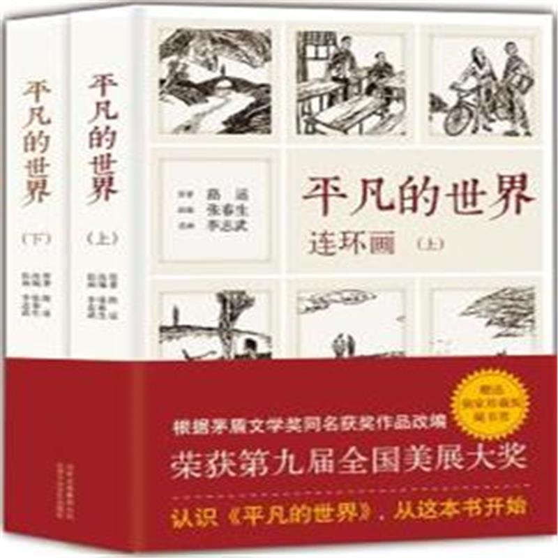 平凡的世界连环画(全2册)