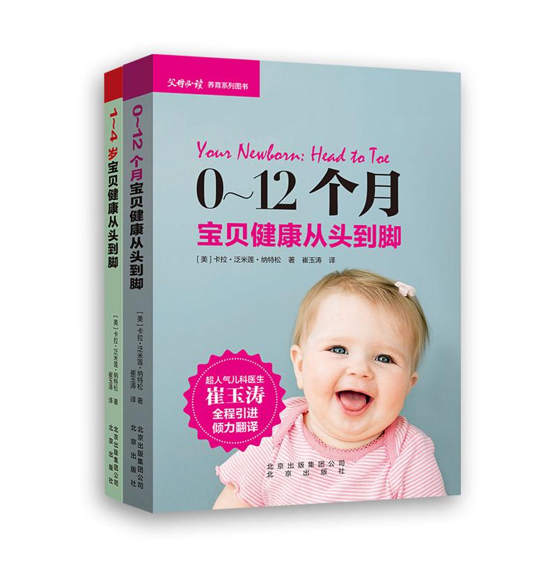 0-4岁宝贝健康从头到脚全攻略