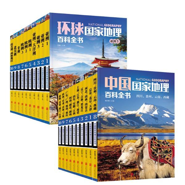 环球国家地理百科全书