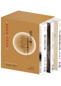 星雲大師心的經典典藏套書 (3冊合售)