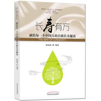 长寿有方 献给每一个中国人的自助长寿秘诀