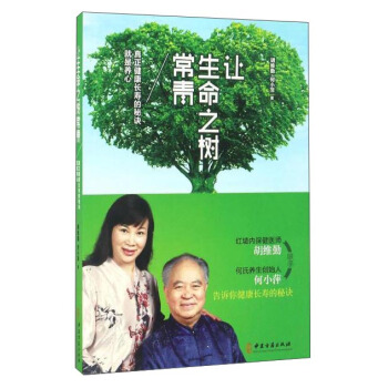 让生命之树常青 真正健康长寿的秘诀就是养心