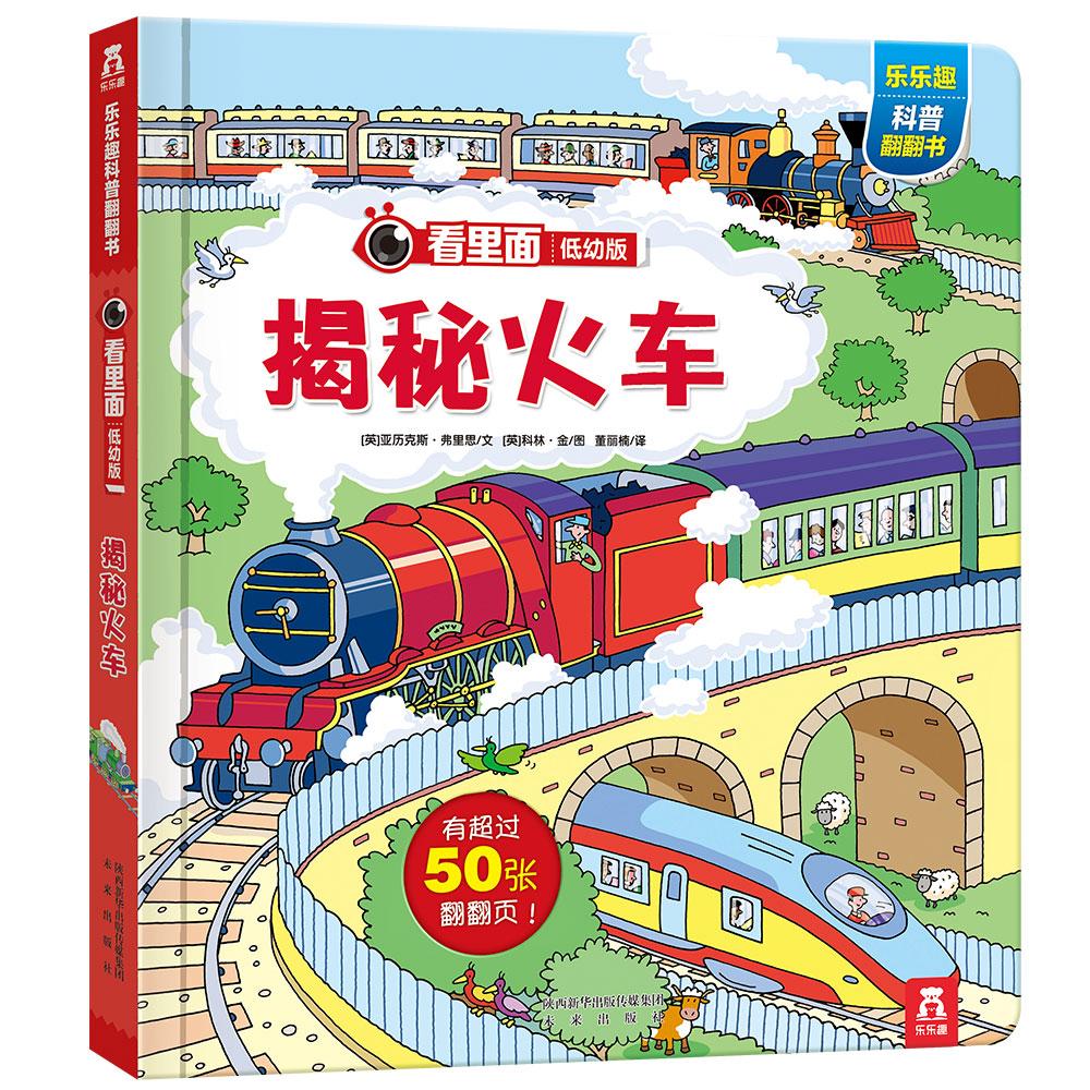 看里面低幼版 第3辑-揭秘火车