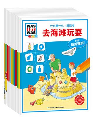 什么是什么·游戏书