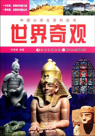中国小学生百科全书:世界奇观