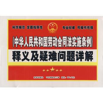 中华人民共和国劳动合同法实施条例·释义与疑难问题详解