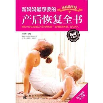 新妈妈想要的产后恢复全书