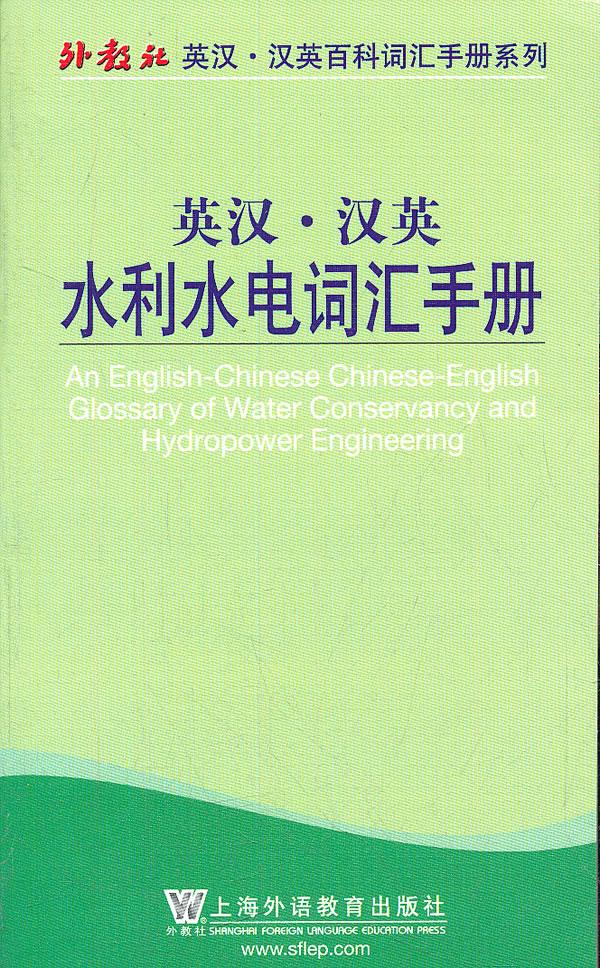 水利水电词汇手册