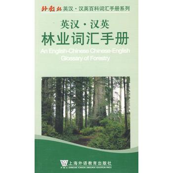 英汉汉英林业词汇手册