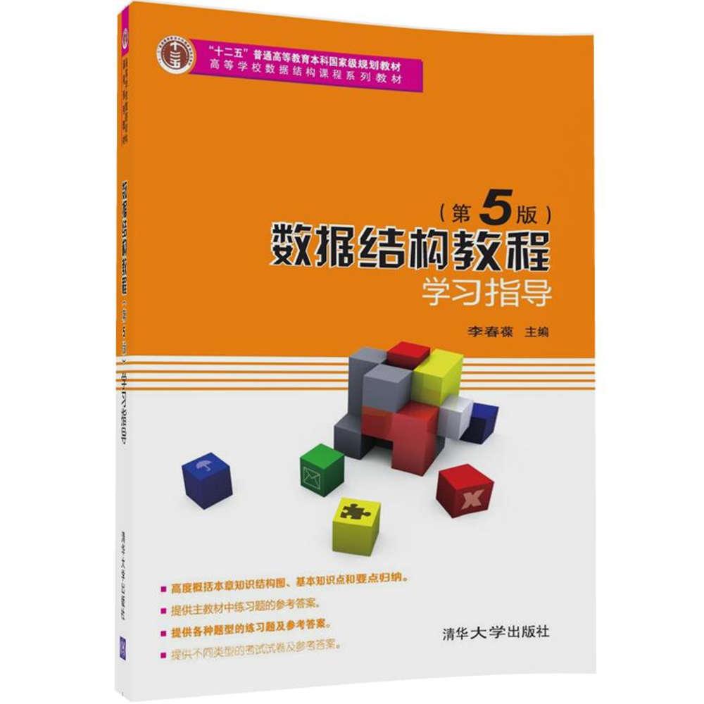 数据结构教程(第5版)学习指导