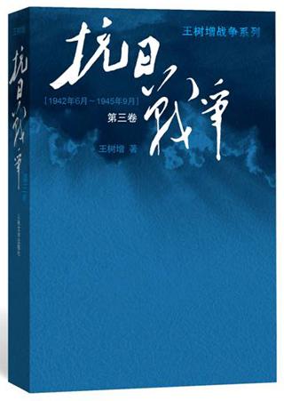 抗日战争(第三卷)