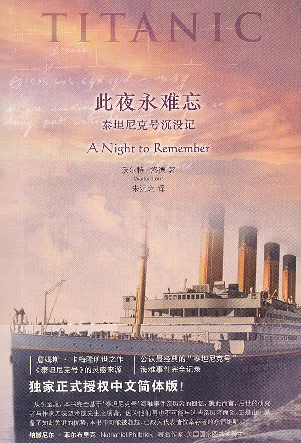 此夜永难忘:泰坦尼克号沉没记