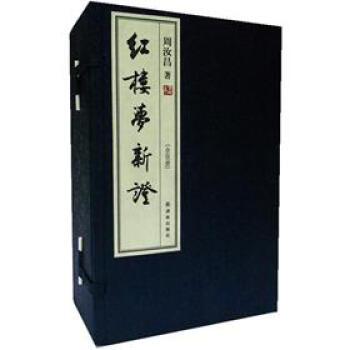 周汝昌:红楼梦新证(全5册)