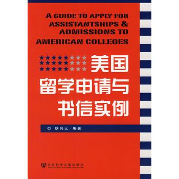 美国留学申请与书信实例